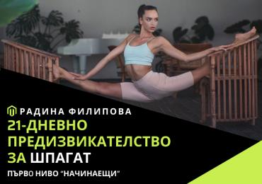 21 - Дневно предизвикателство за Шпагат (Начинаещи) с Радина Филипова