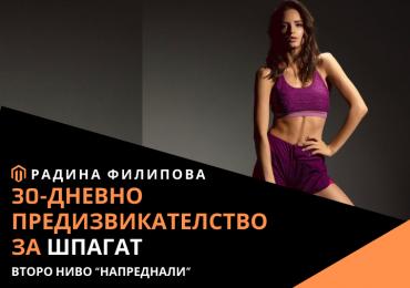 30 - Дневно предизвикателство за Шпагат (Напреднали) с Радина Филипова