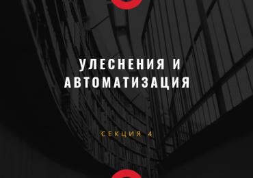 Секция 4 - Улеснения и Автоматизация