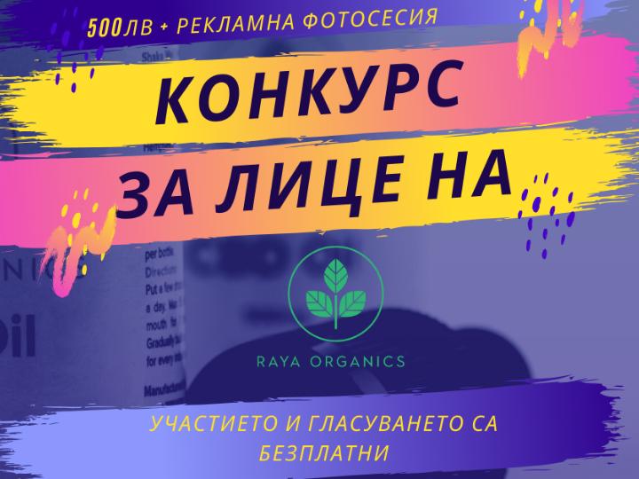 Конкурс за рекламно лице на - Raya Organics
